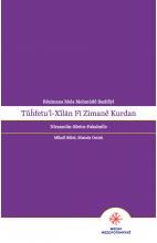Rêzimana Mela Mehmûdê Bazîdîyî - Rîsaleyî Tûḧfetu'l-Xîlän Fī Zimanê Kurdan