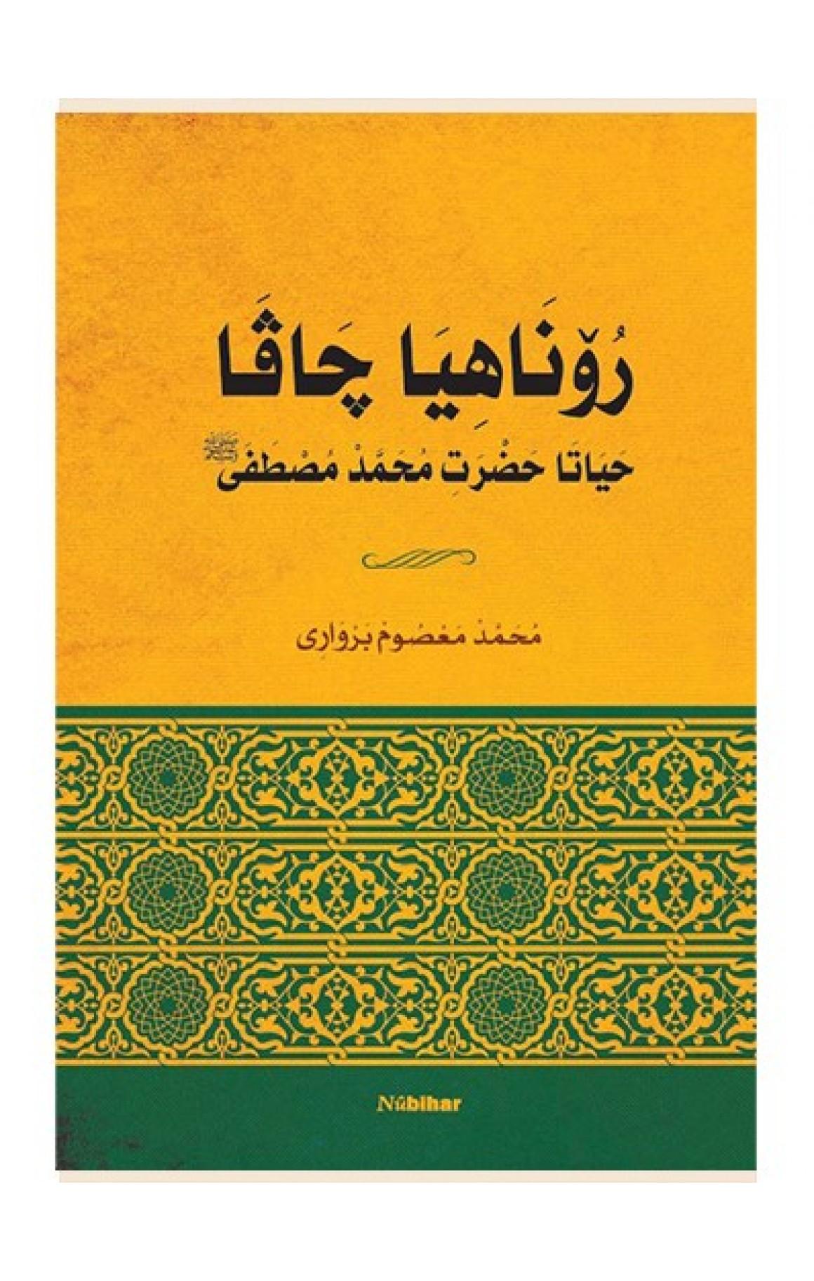 Ronîya Çava Heyata Hezretî Muhammed Mustafa-Ciltli