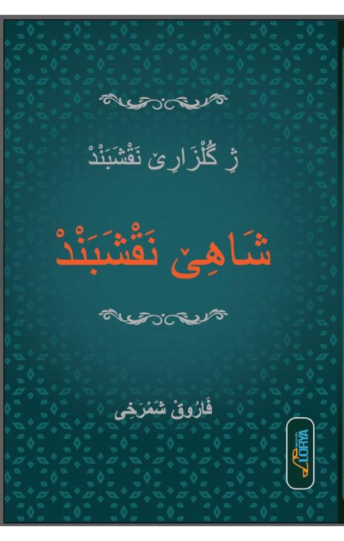 Şahê Naqşebend (Tîpên Erebî)