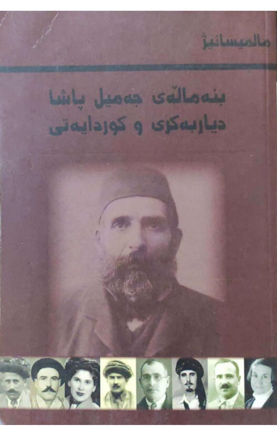 Binemalî Cemîl Paşayî Diyarbekirî û Kurdeyatî (soranî -arap alfabesi)
