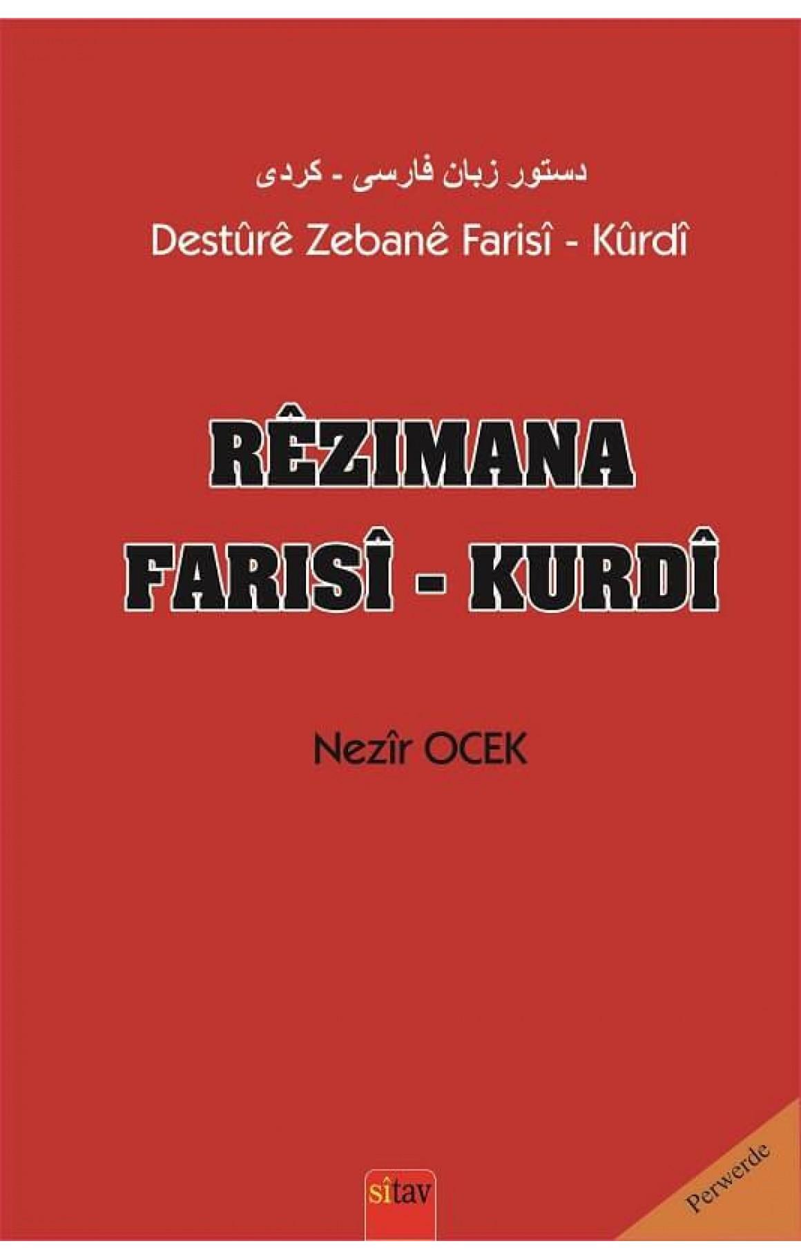 Rêzimana Farisî-Kurdî