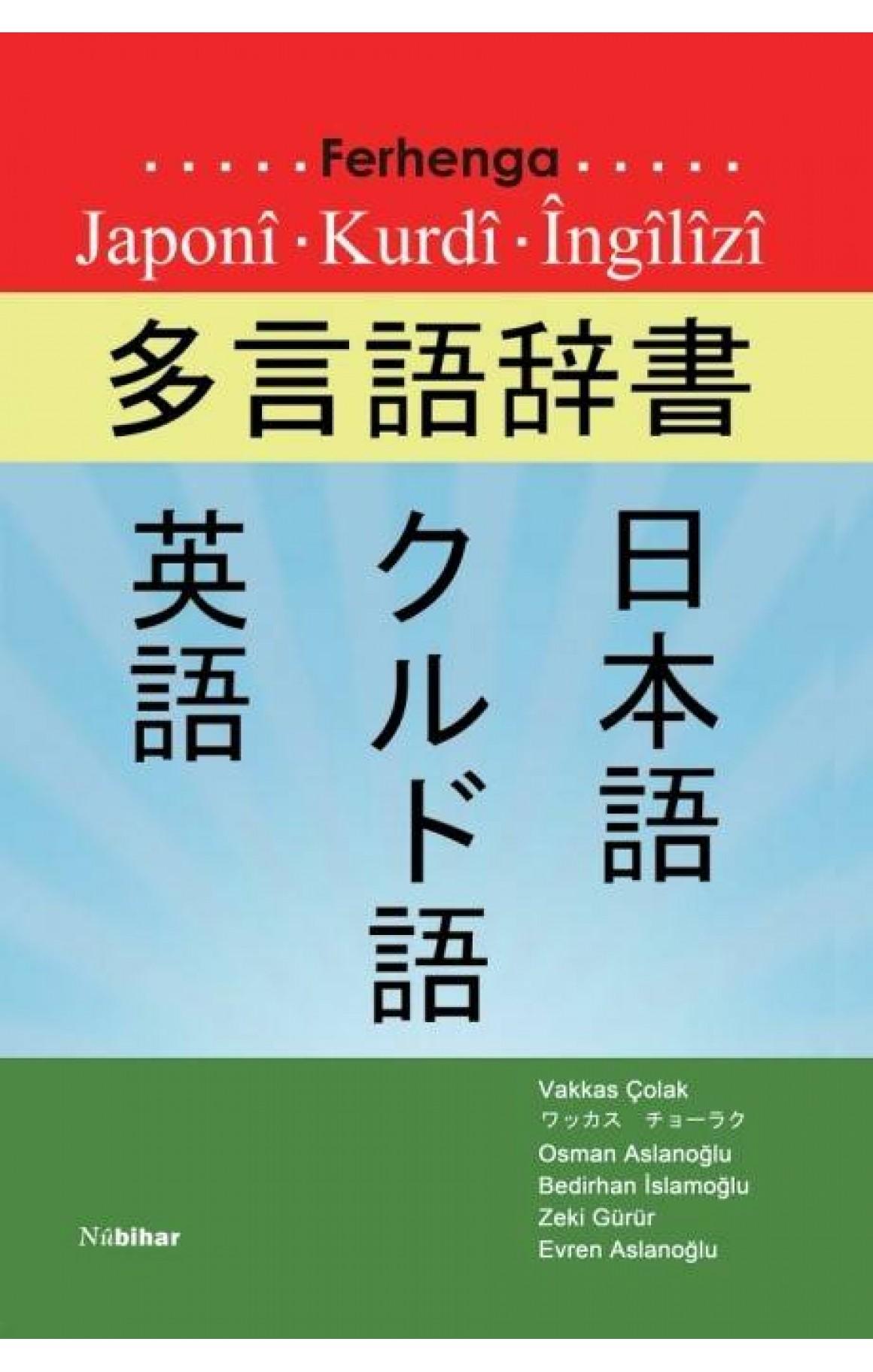 Ferhenga Japonî - Kurdî - Îngîlîzî