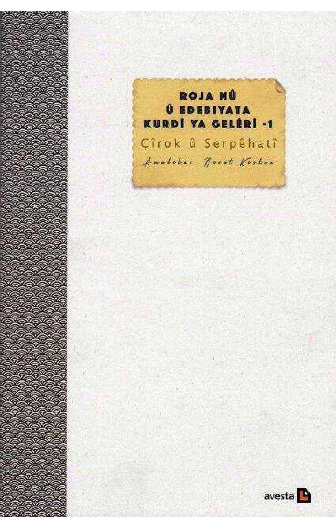 Roja Nû û Edebiyata Kurdî ya Gelêrî - 1 Çîrok û Serpêhatî