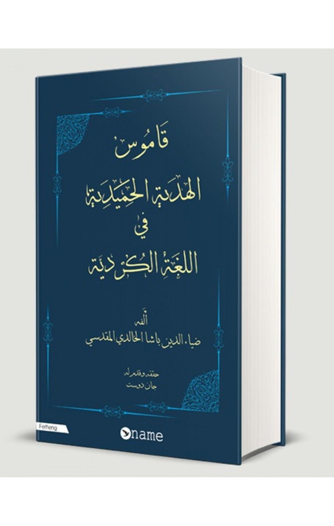 Ferhenga Hemîdî Bi Tîpên Erebî (Bi cîld)