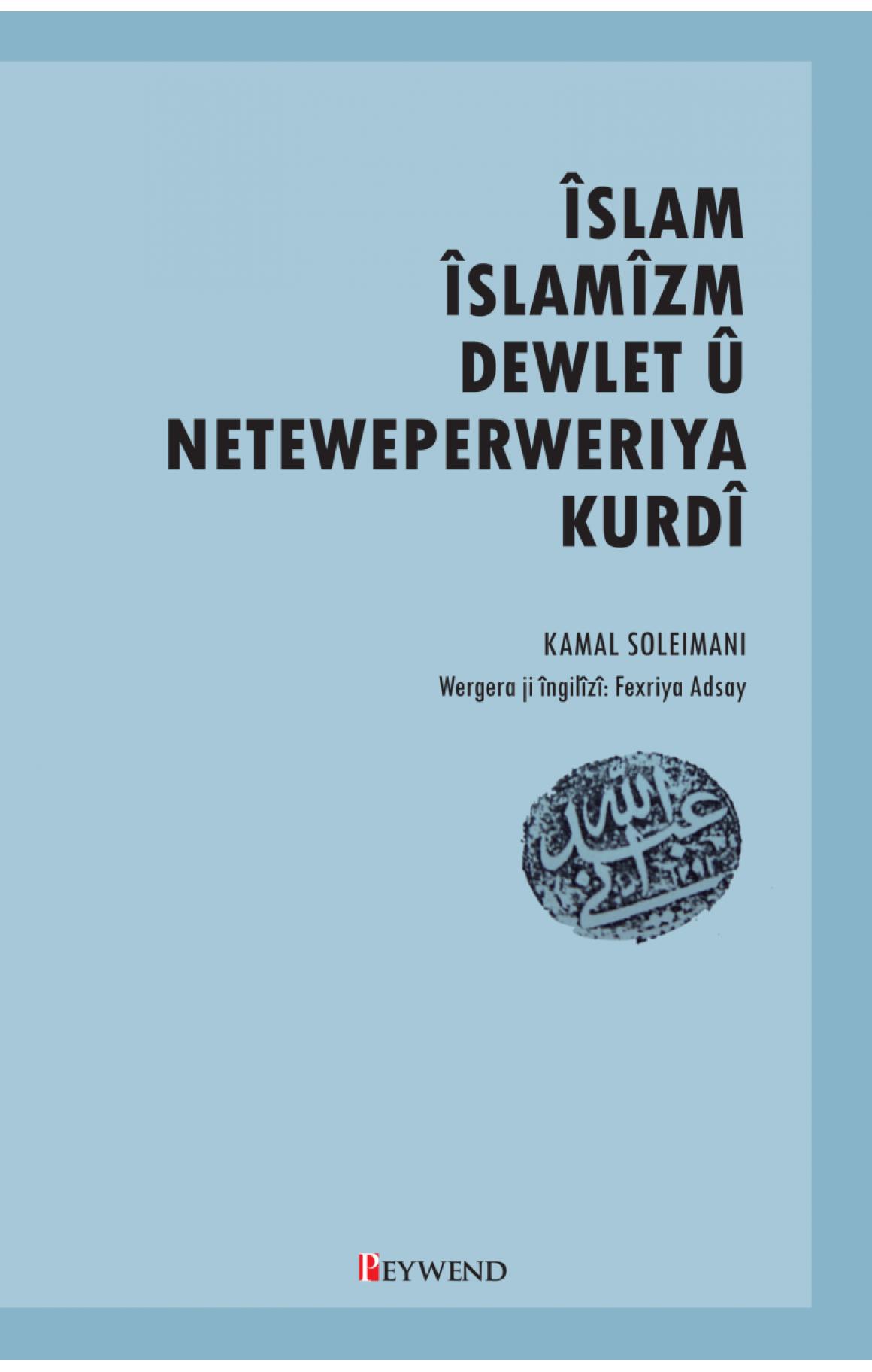 Îslam, Îslamîzm, Dewlet  û Neteperweriya Kurdî
