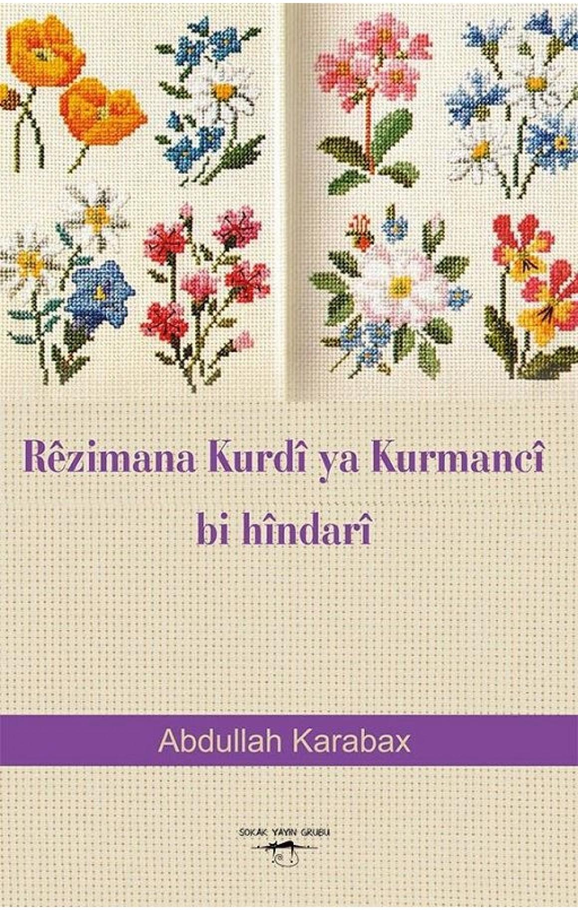Rêzimana Kurdî ya Kurmancî bi Hîndarî