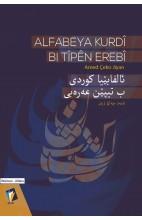 Alfabeya Kurdî Bi Tîpên Erebî - ئالفابهیا کوردی ب تیپێن عەرەبی