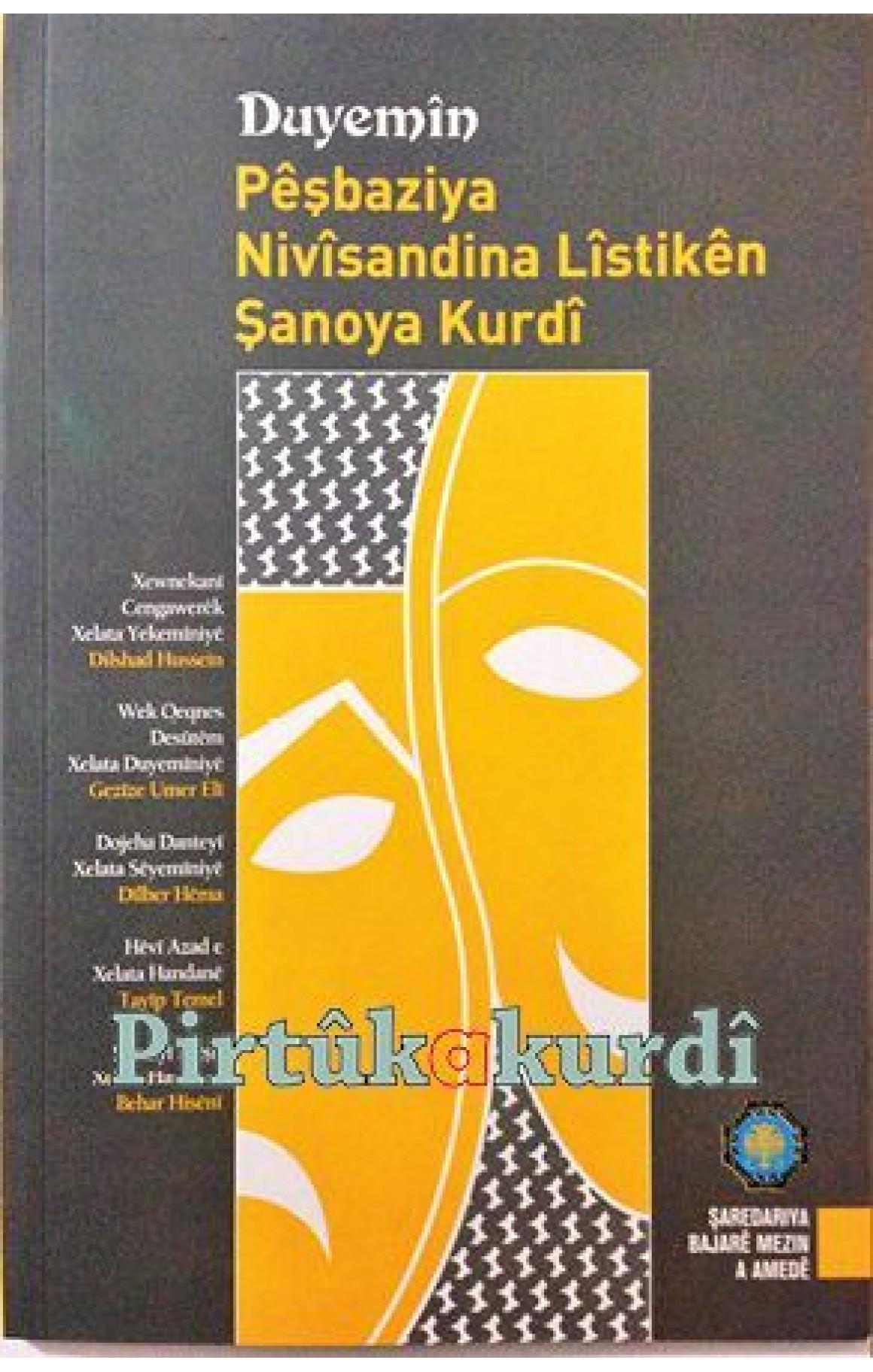 Duyemîn Pêşbaziya Nivîsandina Lîstikên Şanoya Kurdî