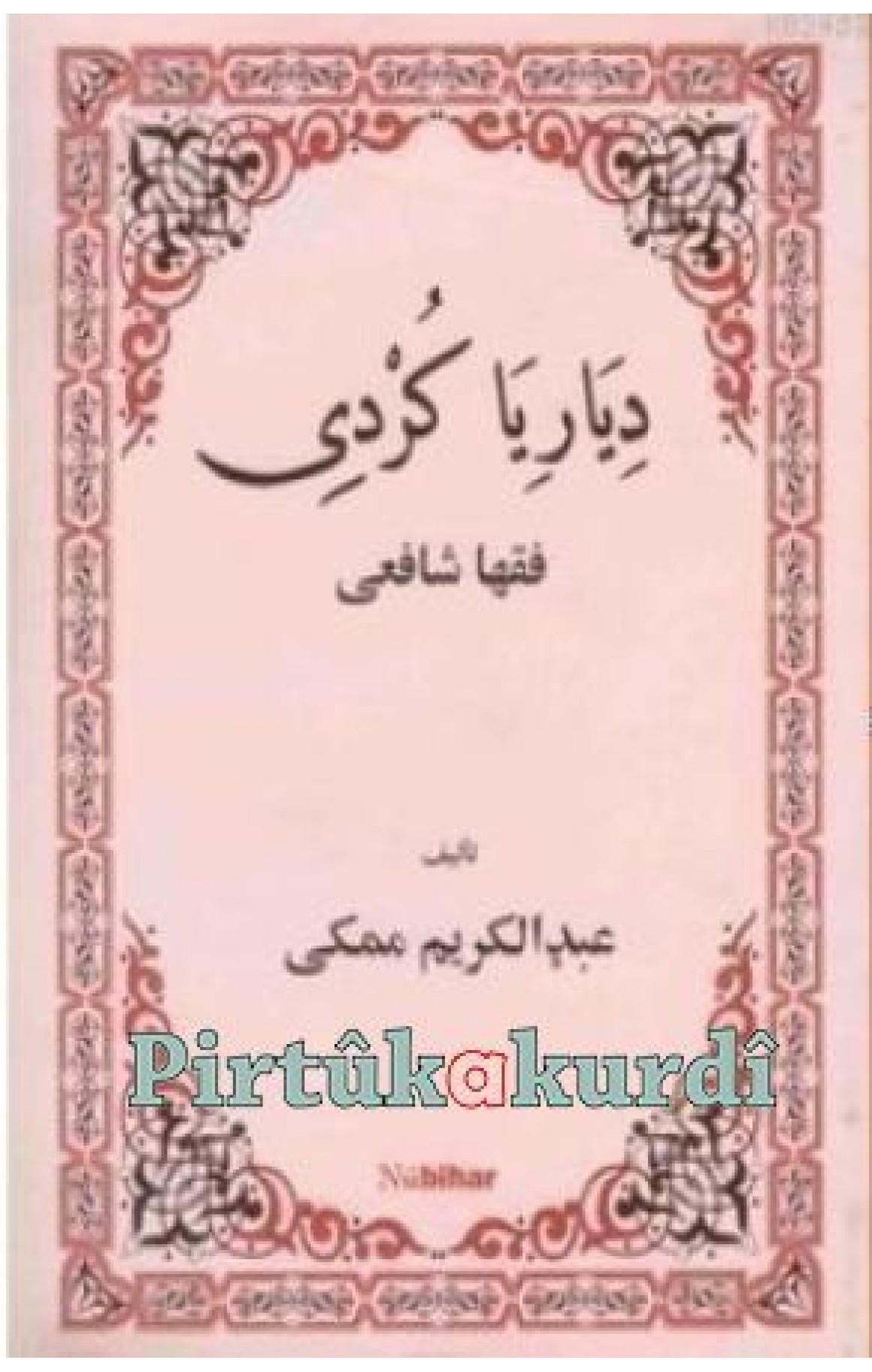 Diyariya Kurdî Fiqha Şafiî