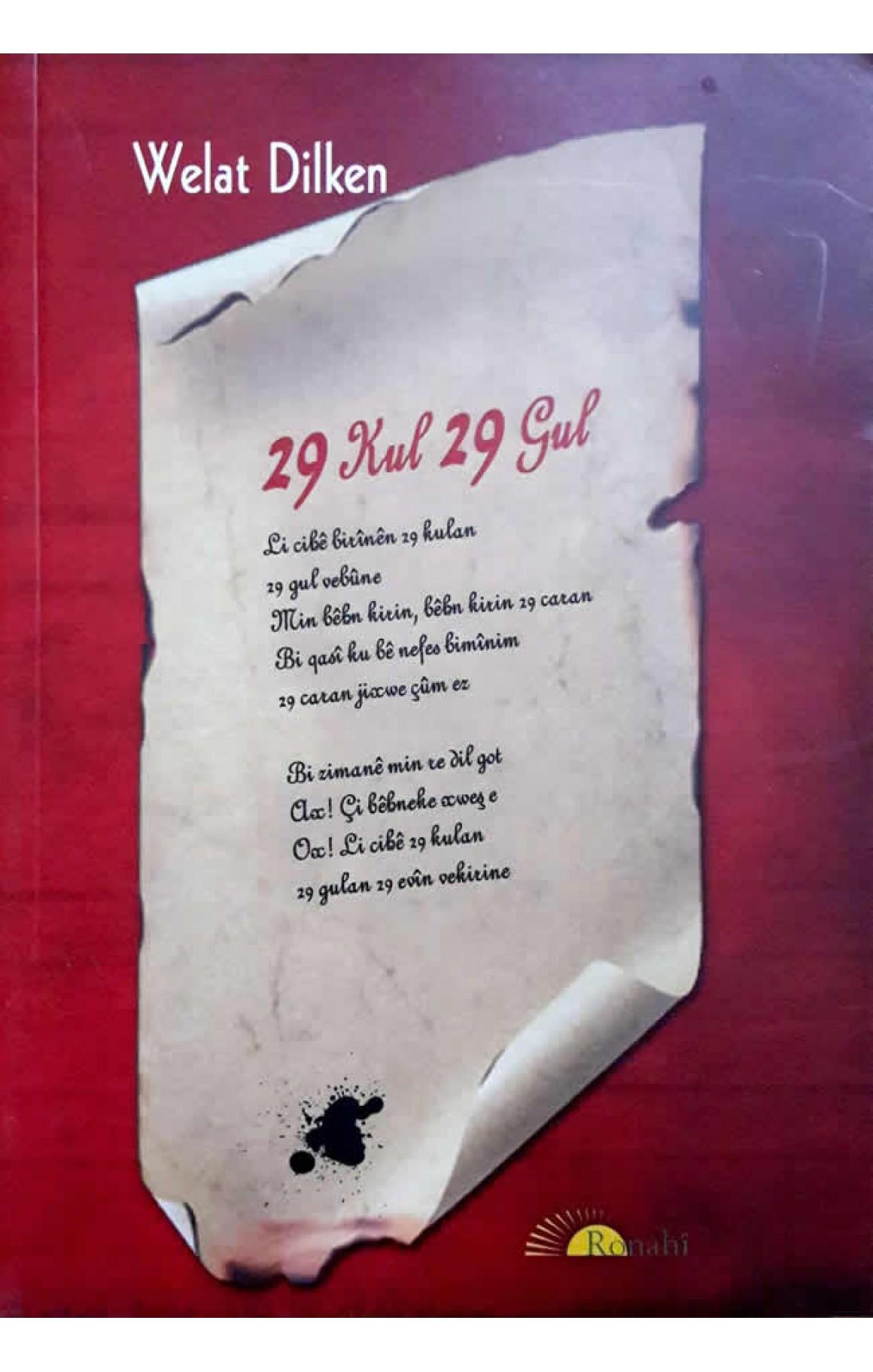29 Gul / 29 Kul