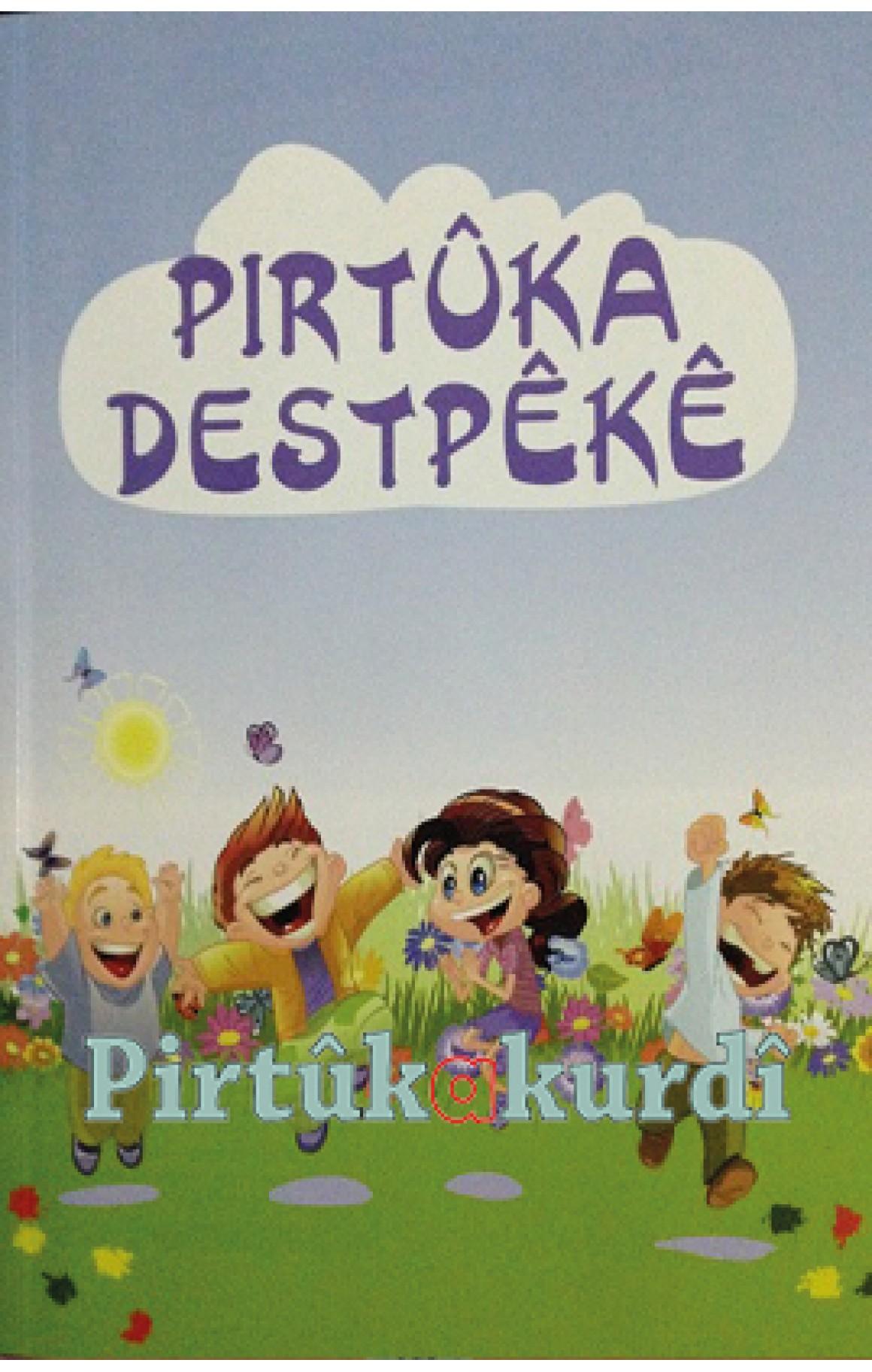 Pirtûka Destpêkê