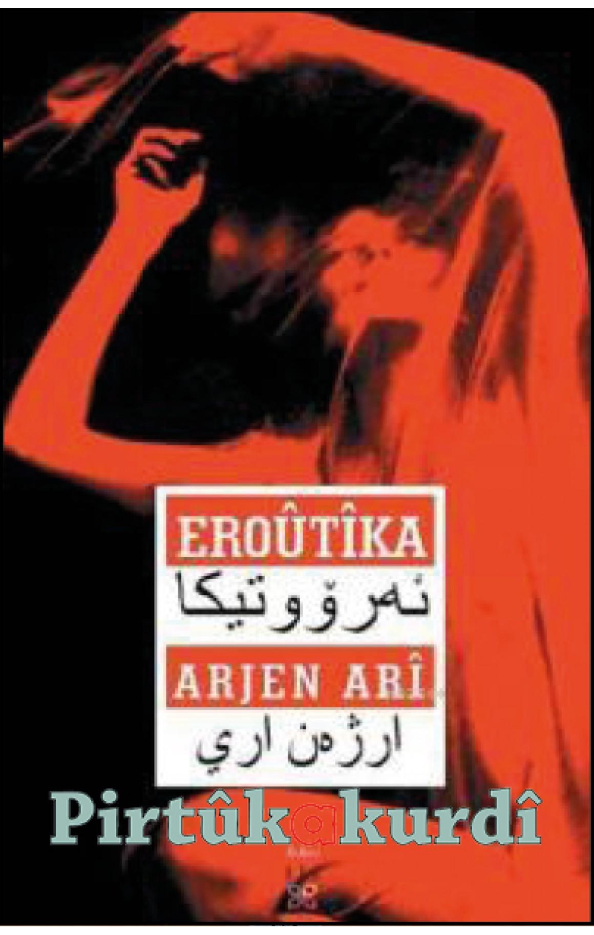 Eroûtîka (tîpên erebî latinî)