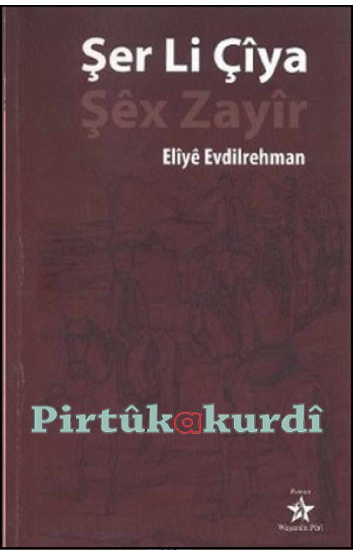 Şer Li Çiya (Şex Zayir)