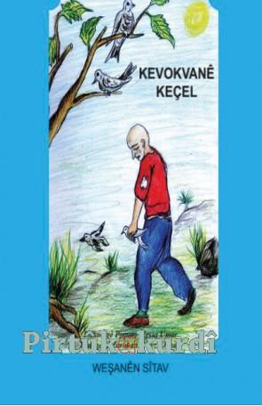 Kevokvanê Keçel-sitav